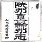 光绪陕州直隶州志 十五卷 赵希曾纂修 光绪十七年至十八年刻本 PDF下载
