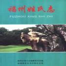 福州姓氏志 PDF下载