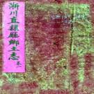 光绪淅川直隶厅乡土志 八卷 清光绪末修抄本 PDF下载