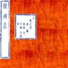 康熙陇州志 八卷 罗彰彝纂修 康熙五十二年刻雍正三年增刻本 PDF下载