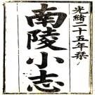 光绪南陵小志 四卷 宗能徵纂修 光绪二十五年活字印本 PDF下载