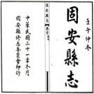 民国固安县志 四卷 钱仲仁修 民国三十一年铅印本 PDF下载