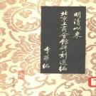 明清以来北京工商会馆碑刻选编 PDF下载