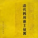 李朝正:清代四川进士征略 四川大学出版社 1986版 PDF下载