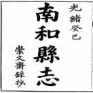 光绪南和县志 十二卷 王立勳修 李清芝等纂 清崇文斋抄本 PDF下载