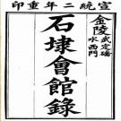 石埭会馆录 四卷续录一卷 徐志焯编 宣统二年铅印本 PDF下载