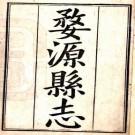 道光婺源县志 39卷 黄应昀 朱元理纂修 道光6年刻本 PDF下载