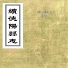 乾隆续德阳县志 周际虞纂修 乾隆二十七年刻本 PDF下载