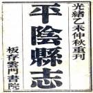 光绪平阴县志 八卷 李敬修纂修 光绪二十一年刻本 PDF下载