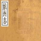 康熙姚州志 四卷 管棆纂修 康熙五十二年刻本 PDF下载