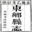 嘉庆东乡县志 三十三卷 徐陈谟纂修 嘉庆二十年刻本 PDF下载