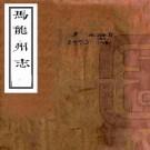 雍正马龙州志 十卷 许日藻修 杜兆鹏等纂 雍正元年刻本 PDF下载