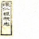 光绪怀仁县新志 十二卷 光绪九年刻三十一年增刻本 PDF下载