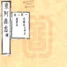 康熙东阿县志 十二卷 刘沛先修 王吉臣纂 康熙四年刻本 PDF下载