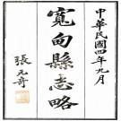民国宽甸县志略 程廷恒修 民国四年石印本 PDF下载