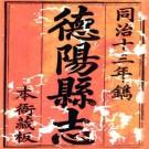 同治德阳县志 四十四卷 何庆恩修 刘宸枫 田正训纂 同治十三年刻本 PDF下载