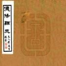 民国德阳县志 五卷 熊卿云 汪仲夔修 洪烈森纂 民国二十八年石印本 PDF下载