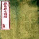 道光德阳县新志 十二卷 裴显忠修 刘硕辅纂 道光十七年刻本 PDF下载