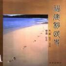 林国平主编:福建移民史 方志出版社 2005版 PDF下载