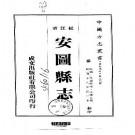 民国安图县志(全).pdf下载