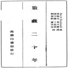 麦克唐纳:旅藏二十年 商务印书馆 1936版 PDF下载