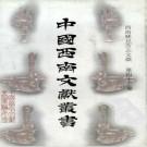 康熙平溪卫志书 乾隆开泰县志 PDF下载