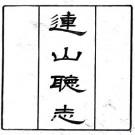 道光连山绥猺厅志 姚柬之纂修 光绪三年刻本 PDF下载