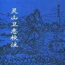 苏潜修原著:灵山卫志校注 五洲传播出版社 2002版 PDF下载