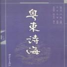 温汝能:粤东诗海 中山大学出版社 1999版(上中下)PDF下载