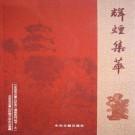 北京市石景山区志漫谈系列丛书 2008版(全5册)PDF下载