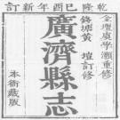 乾隆17年广济县志 PDF下载