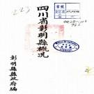 民国四川省彰明县概况 PDF下载