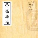 乾隆荣昌县志 四卷 许元基纂修 清乾隆间抄本 PDF下载