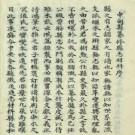 中甸县通志材料 3卷 冯骏编纂 民国间刻本(全3册)PDF下载