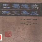 龙显昭 黄海德主编:巴蜀道教碑文集成 四川大学出版社 1997版 PDF下载