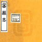 民国密县志 20卷 汪忠修 民国12年铅印本 PDF下载