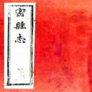 嘉庆密县志 十六卷 景纶修 谢增纂 嘉庆二十二年刻本 PDF下载