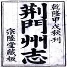 乾隆荆门州志 三十六卷 舒成龙主修 李法孟 陈荣杰纂 乾隆十九年刻本(高清)PDF下载
