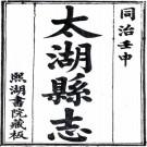 同治太湖县志 四十六卷 符兆鹏修 赵继元纂 同治十一年刻本 PDF下载