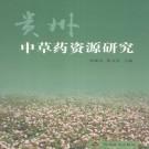 何顺志 徐文芬主编:贵州中草药资源研究 贵州科技出版社 2007版 PDF下载