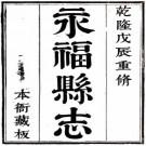 乾隆永福县志 十卷 陈焱 王网修 俞荔 陈云客纂 乾隆十四年刻本 PDF下载
