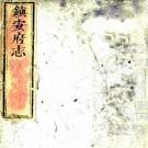 乾隆镇安府志 八卷 傅埾纂修 乾隆二十一年刻本 PDF下载