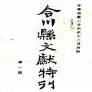 民国合川县文献特刊 胡南先等纂 民国二十六年铅印本 PDF下载