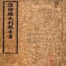 淮阴县水利报告书 赵邦彦编 民国六年铅印本 PDF下载