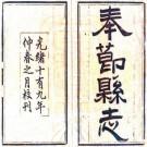 光绪奉节县志 三十六卷 曾秀翘修 杨德坤等纂 光绪十九年刻本 PDF下载