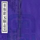 民国重修广元县志稿 二十八卷 王克礼 罗映湘纂 谢开来修 民国二十九年铅印本 PDF下载