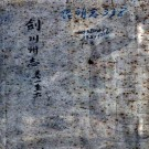 康熙剑川州志 二十卷 王世贵修 张伦纂 康熙五十二年刻本 PDF下载