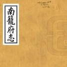 乾隆南笼府志 八卷 李其昌纂修 乾隆二十九年抄本 PDF下载