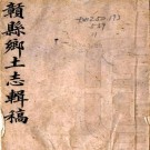 赣县乡土志 陈瀛纂修 清末抄本 PDF下载