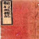 顺治赣石城县志 十卷 郭尧京修 邓斗光等纂 顺治十七年刻本 PDF下载